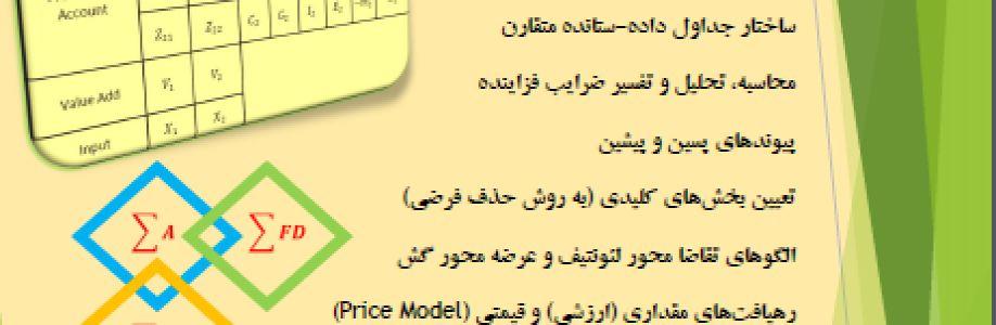 مدلسازی داده-ستانده: تئوری و محاسبات Cover Image