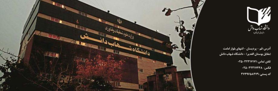 دانشگاه شهاب دانش Cover Image