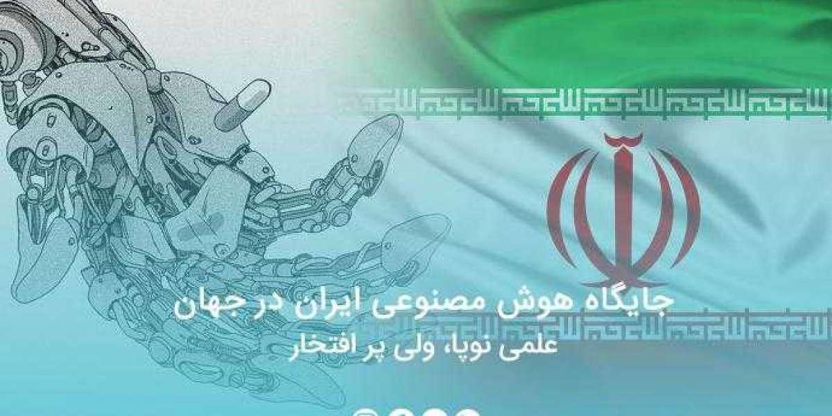 جایگاه هوش مصنوعی ایران در جهان، علمی نوپا ولی پر افتخار