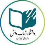 دانشگاه شهاب دانش Profile Picture