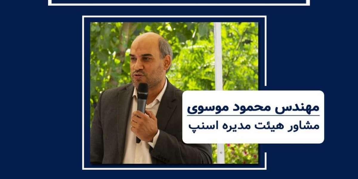 مصاحبه روبرد با جناب آقای موسوی مشاور هیئت مدیره اسنپ